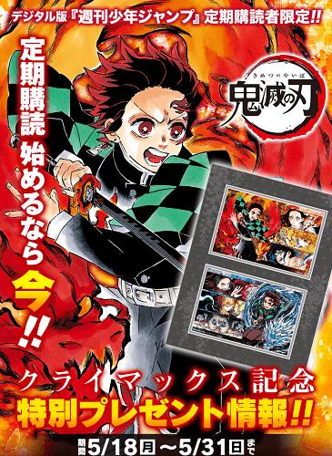 ジャンプ 電子 版 週刊 少年