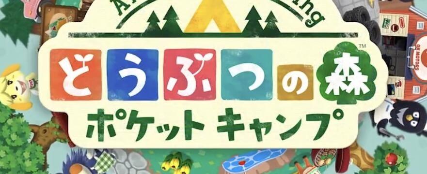【ポケ森】どうぶつの森ポケットキャンプはどうぶつの森であってどうぶつの森でない