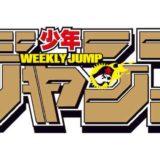 【週刊少年ジャンプ 定期購読】紙から電子版に移行するメリットと理由を徹底解説!