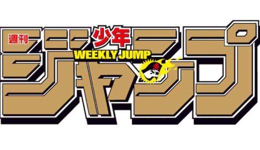 【週刊少年ジャンプ 定期購読】電子版のメリットを徹底解説!マジで移行をおすすめします
