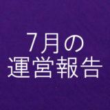 【運営報告】サイト開設1ヶ月突破!ブログのPV数、収益とか発表!