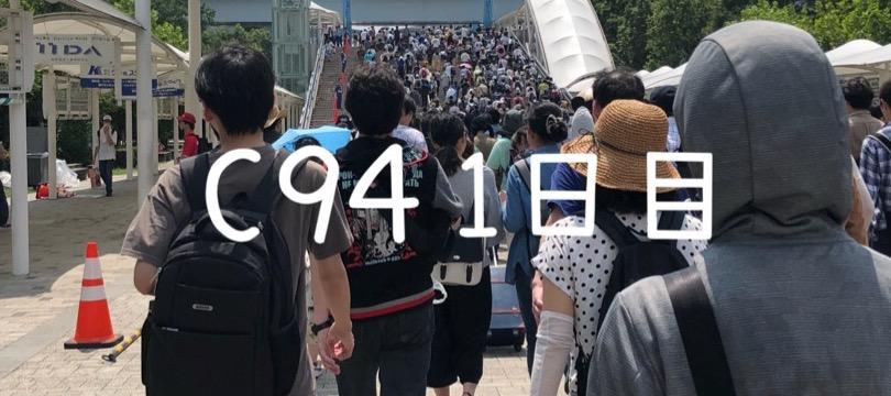 【コミケ94】ズッカズのC94 1日目レポート