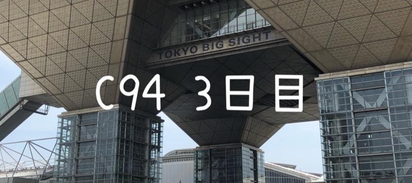 【コミケ94】ズッカズのC94 3日目レポート