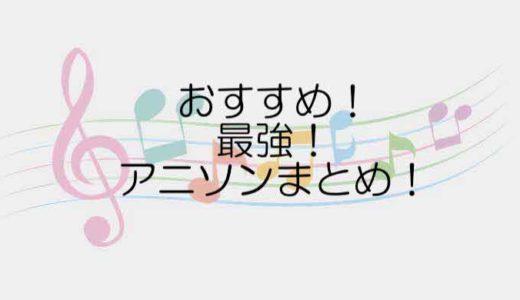 【2020年】ワイがおすすめする最強の名曲アニソンをまとめて紹介!【人気】