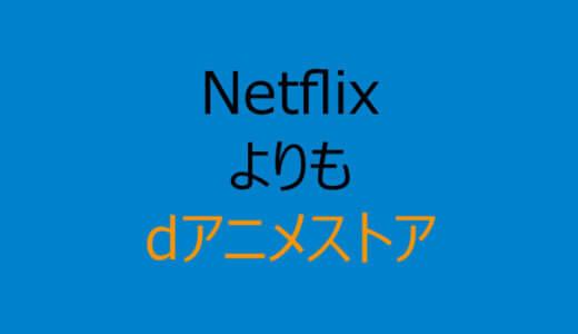 Netflixを解約してdアニメストアを契約した理由!アニメ好きはdアニメストア一択!どっちが良いのか教えます!