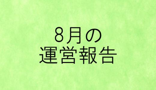 【運営報告】サイト開設2ヶ月突破!ブログのPV数、収益とか発表!