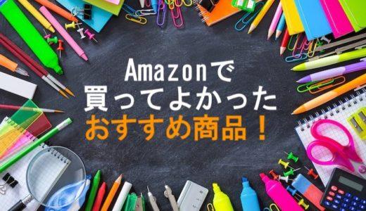 【2021年版】Amazonで買ってよかった物!おすすめの捗る商品まとめ【厳選】