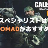 【BO4】個人的おすすめスペシャリスト!NOMADを紹介!【PS4】