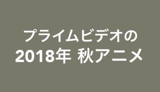 【プライムビデオ】Amazon Primeで見れる!2018年秋アニメ一覧!