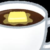 バターコーヒーとかいうダイエットドリンクを1ヶ月で飲むのやめた話