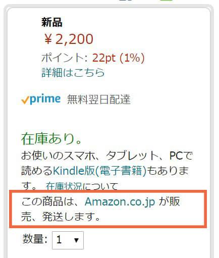 amazonから発送される商品のみ送料無料