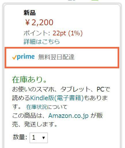 primeマークのある商品のみがお急ぎ便無料