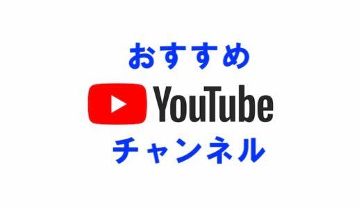 【YouTuber】YouTubeで個人的に好きなチャンネルをおすすめ・紹介する!