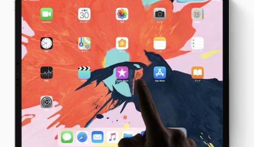 逆にiPad Proのデメリットを挙げてみる