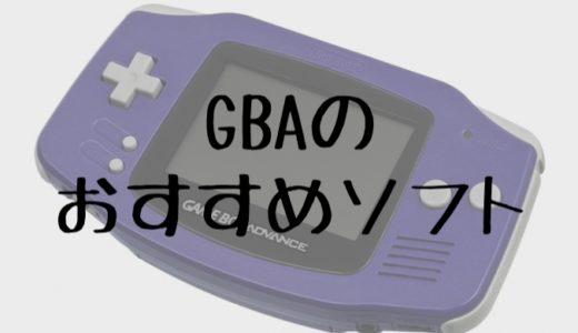 個人的におすすめするGBA名作ソフトのTOP10を紹介!【ゲームボーイアドバンス】