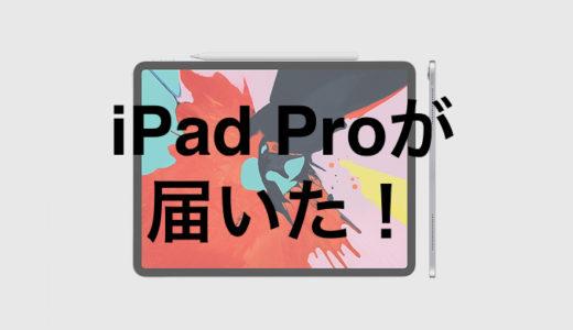 【ネタ】iPad Proが届いた!レビューとか評価とか!