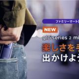 【glo mini】glo series 2 miniを手に入れたので違いとか書いてみる【ファミマ限定】