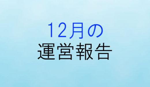 【運営報告】ブログ開設6ヶ月突破!バズってPVヤベェ!収益も発表!