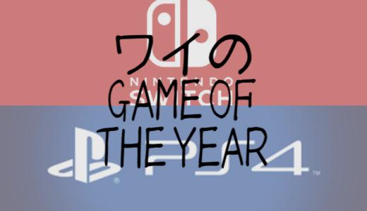 【2018年】個人的ゲームオブザイヤートップ5をランキングで紹介する【おすすめ】