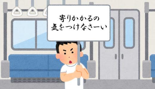 電車のドア横の仕切り(壁)に寄りかかるヤツは座席の人のことを考えろ