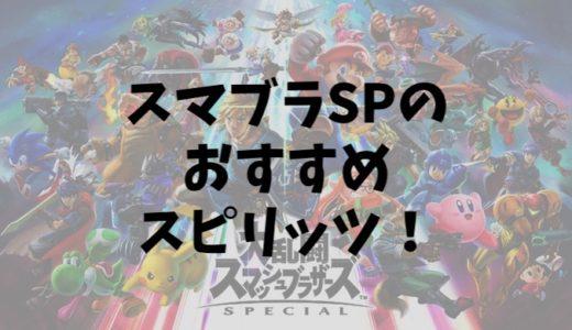 【スマブラSP】灯火の星で使えるおすすめ・最強スピリッツを紹介!