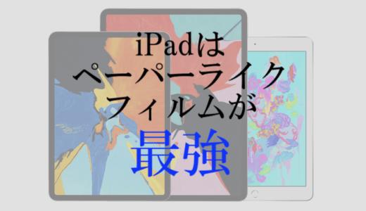 【iPad Pro】iPadはガラスフィルムよりもペーパーライクフィルムの方が良いよ【おすすめ】