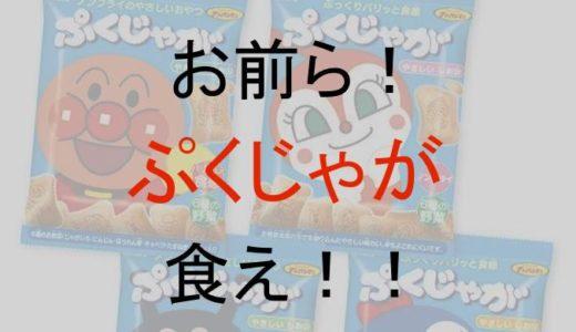【アンパンマン】世界一美味しいお菓子、それは「ぷくじゃが」【おすすめ】