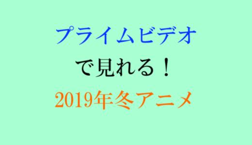 【プライムビデオ】Amazon Primeで視聴できる!2019年冬アニメ一覧
