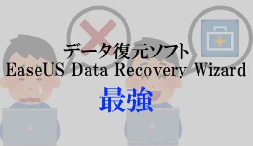 【Mac版】EaseUS Data Recovery Wizardを使ってデータ復旧すんぞ!【PR】