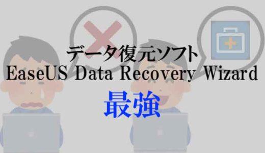 【Mac版】EaseUS Data Recovery Wizardを使ってデータ復旧すんぞ!【PR】