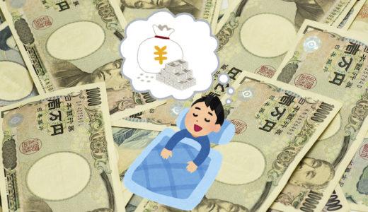 【ZOZO】某社長の100万円企画に外れたので今更夢を語ってみる