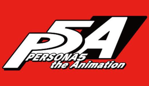 ペルソナ5にドハマりしてるので今更アニメも見始めました【感想】