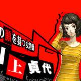 ペルソナ5のヒロインは「川上貞代」先生!好きな理由を語るぞ!