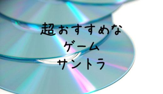 【2021年最新】名盤、名曲揃い!絶対聴くべきおすすめゲームサントラを紹介!【サウンドトラック】
