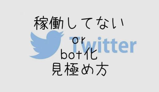 ツイッターで全く稼動してない・bot化してるアカウントの見極め方