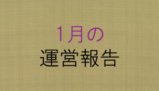 【運営報告】ブログ開設7ヶ月突破!PV数・収益とか発表!