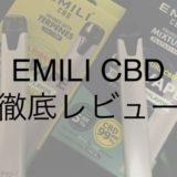 【電子タバコ】「EMILI CBD」を徹底レビュー!CBDとは何ぞ?【PR】