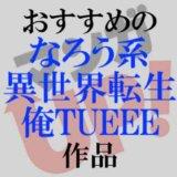 マンガUP!の「なろう系」「異世界転生」「俺TUEEE」作品のおすすめ紹介!