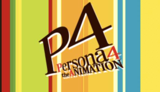 【P4A】今更ペルソナ4のアニメ感想 ゲームがしたくなる毎日だった【P4GA】