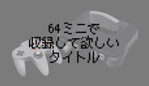 「ニンテンドー64ミニ」が発売されたら収録して欲しいタイトル!
