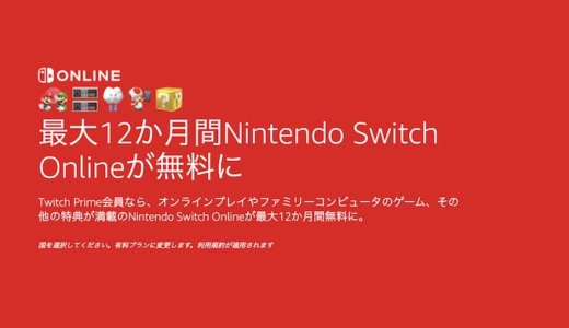 Amazonプライム会員ならNintendo Switch Onlineが12ヶ月無料になる!Twitch Primeの新特典のやり方を紹介!