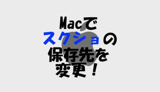 Macで撮影したスクリーンショットの保存先などを変更する方法