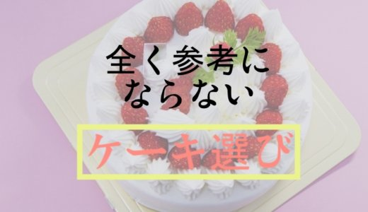 【ホワイトデー】全く参考にならないケーキの選び方講座【バレンタインデー】