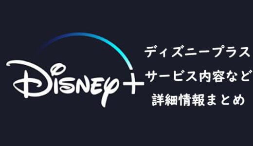 【Disney+ (ディズニープラス)とは】入会方法を画像付きで徹底解説!見れる作品も紹介!