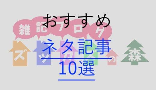 """初めて「ズッカズの森」に訪れた人のための""""ネタ記事""""10選"""