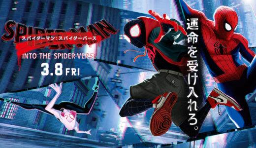 【ネタバレ有り】スパイダーバース感想!想像以上に面白かったわ!!【評価・レビュー】