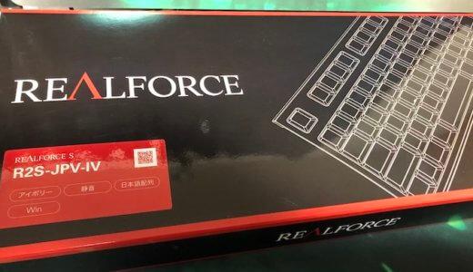 東プレのREALFORCEを徹底レビュー!文字書きには最強のおすすめキーボード!