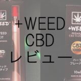 【+WEED CBDリキッド レビュー】高濃度で最強!満足度の高いおすすめ出来るCBD【PR】