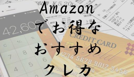 Amazonでお得に買い物するための超主観的おすすめクレジットカード選び!