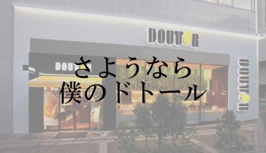 【悲報】ワイことズッカズ、ドトール担当大臣から辞任することを決意